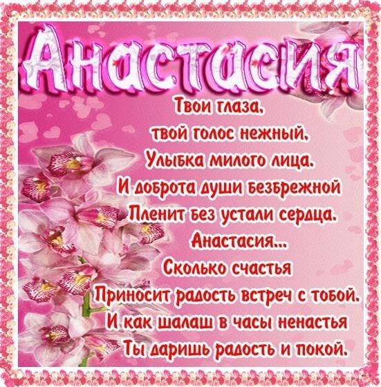 Прикольные картинки на именины Анастасии с днём ангела (1)
