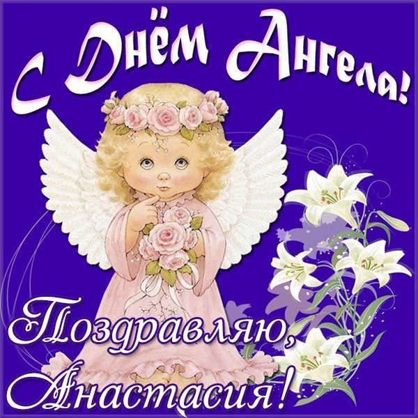 Прикольные картинки на именины Анастасии с днём ангела (13)