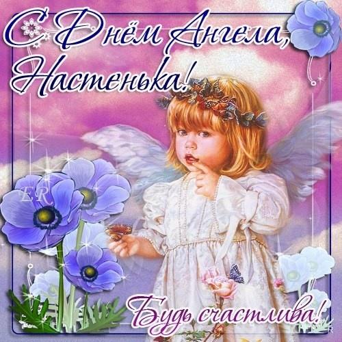 Прикольные картинки на именины Анастасии с днём ангела (15)