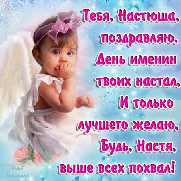 Прикольные картинки на именины Анастасии с днём ангела (2)