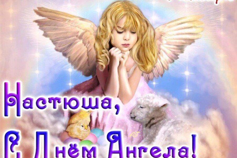 Прикольные картинки на именины Анастасии с днём ангела (3)