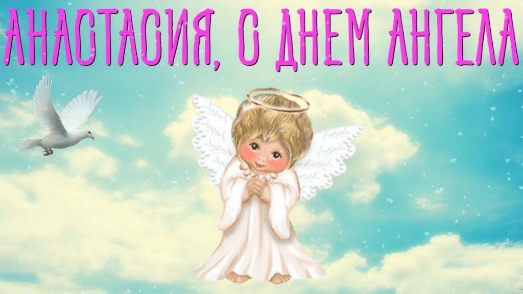 Прикольные картинки на именины Анастасии с днём ангела (5)