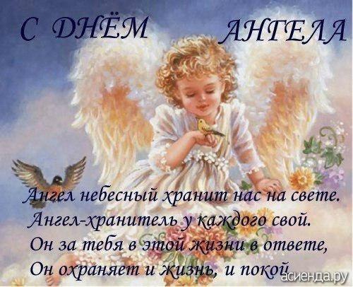 Прикольные картинки на именины Анастасии с днём ангела (6)