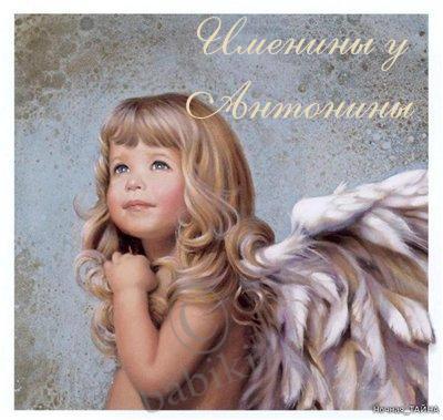 Прикольные картинки на именины Антонины с днём ангела (14)