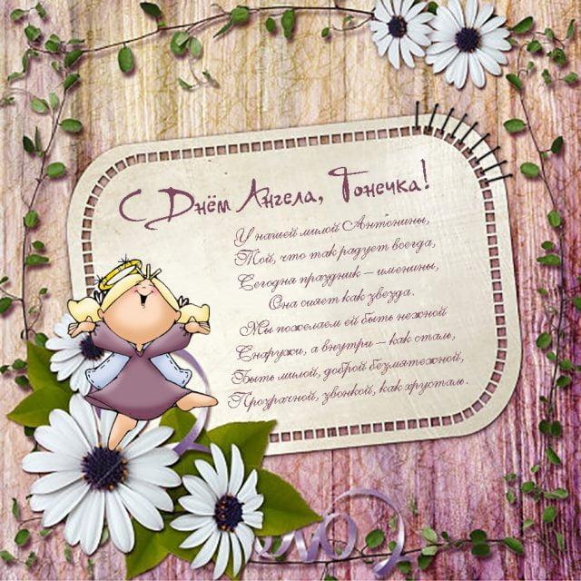 Прикольные картинки на именины Антонины с днём ангела (16)