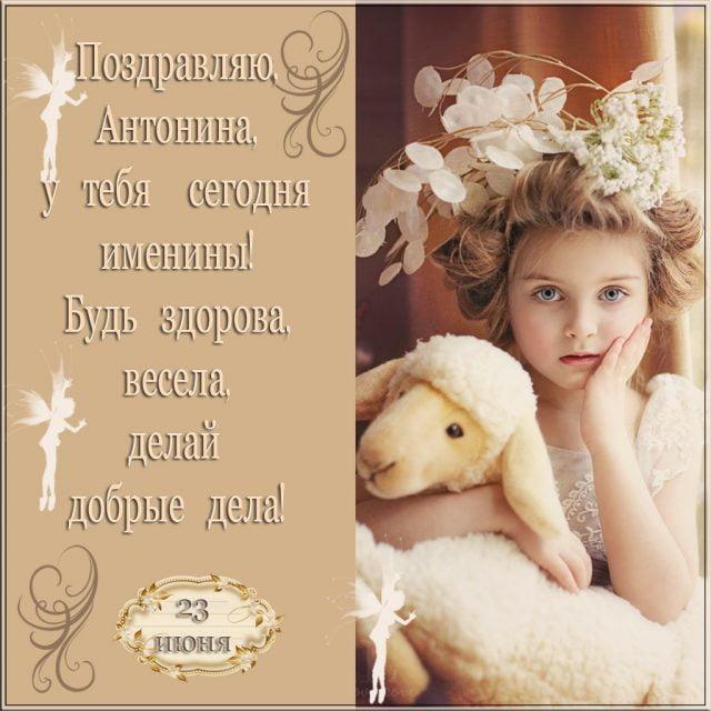 Прикольные картинки на именины Антонины с днём ангела (3)