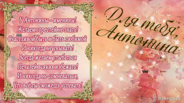 Прикольные картинки на именины Антонины с днём ангела (4)