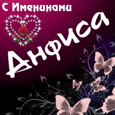 Прикольные картинки на именины Анфисы с днём ангела (1)
