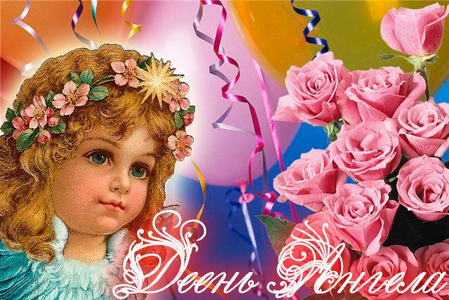 Прикольные картинки на именины Анфисы с днём ангела (10)