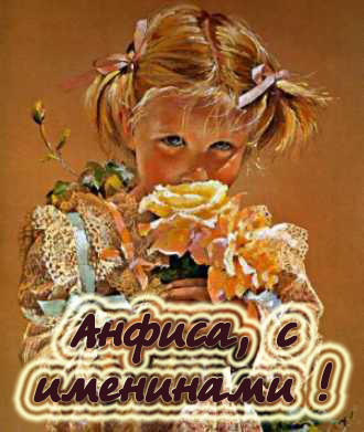 Прикольные картинки на именины Анфисы с днём ангела (11)