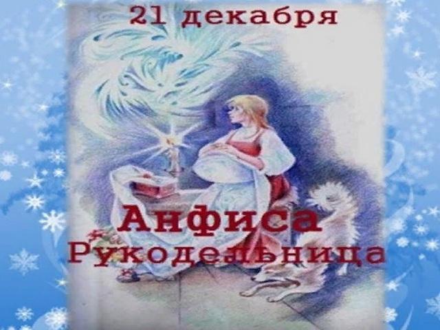 Прикольные картинки на именины Анфисы с днём ангела (4)