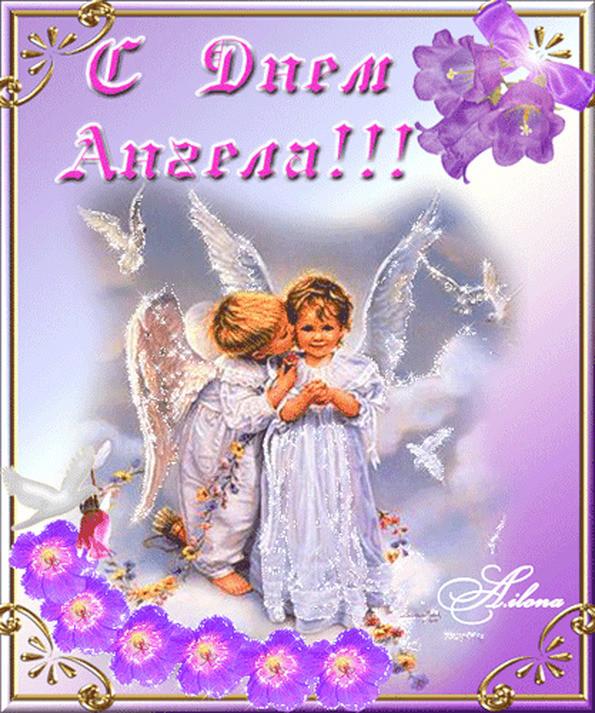 Хабаровскому, открытка маме на именины