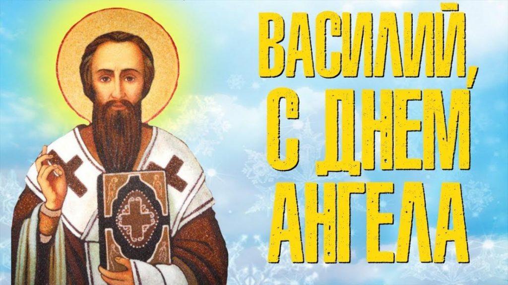 Прикольные картинки на именины Василия с днём ангела (1)