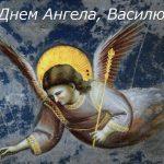 Прикольные картинки на именины Василия с днём ангела