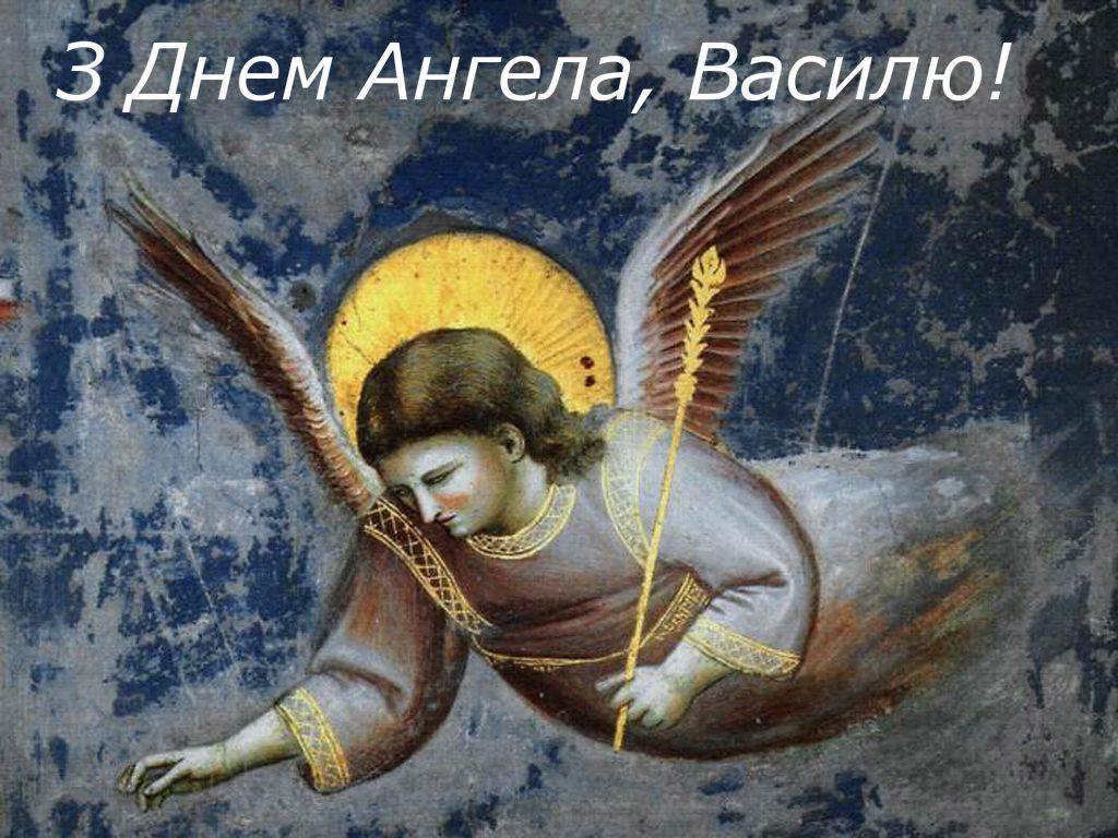Прикольные картинки на именины Василия с днём ангела (14)