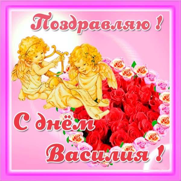 Прикольные картинки на именины Василия с днём ангела (2)