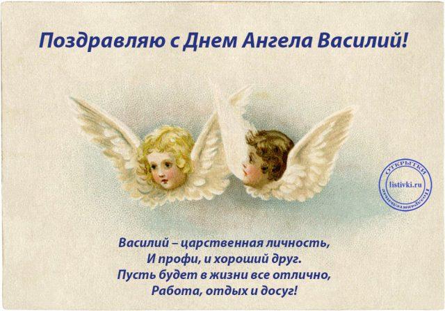 Прикольные картинки на именины Василия с днём ангела (6)