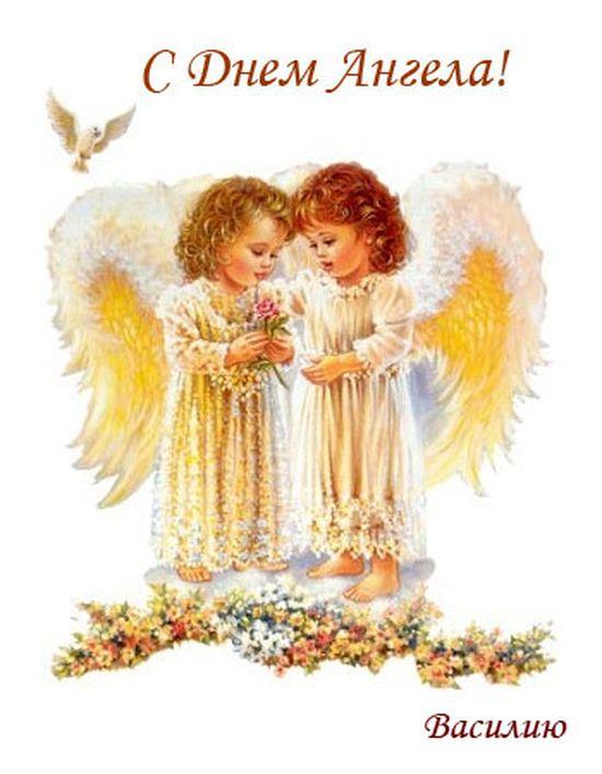 Прикольные картинки на именины Василия с днём ангела (7)