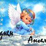 Прикольные картинки на именины Германа с днём ангела