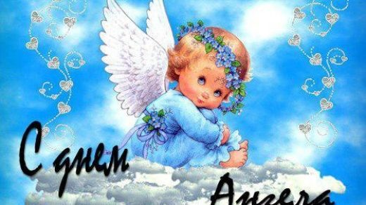Прикольные картинки на именины Германа с днём ангела (11)