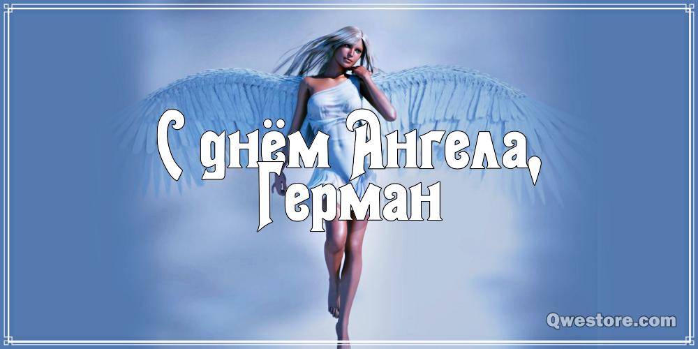 Прикольные картинки на именины Германа с днём ангела (4)