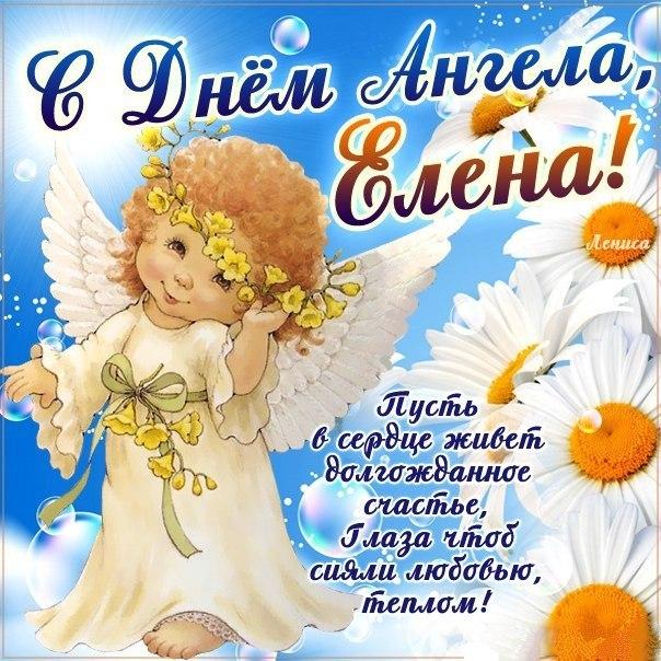 Прикольные картинки на именины Елены с днём ангела (10)