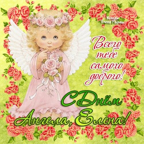 Прикольные картинки на именины Елены с днём ангела (11)