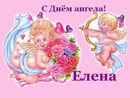 Прикольные картинки на именины Елены с днём ангела (4)