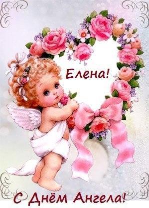 Прикольные картинки на именины Елены с днём ангела (6)