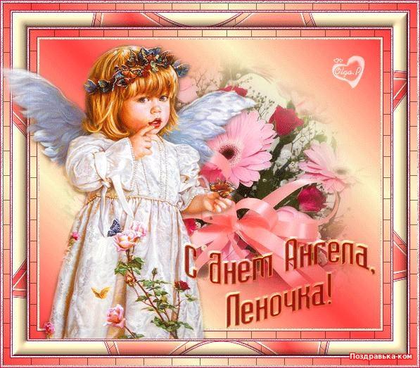 Прикольные картинки на именины Елены с днём ангела (7)