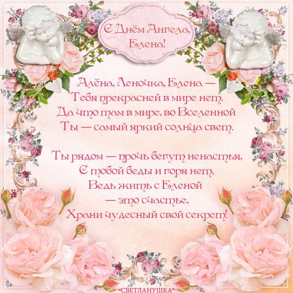 Прикольные картинки на именины Елены с днём ангела (8)