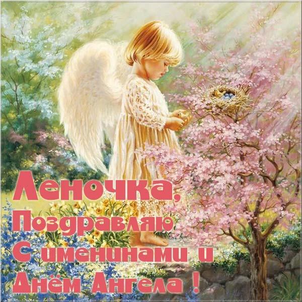 Прикольные картинки на именины Елены с днём ангела (9)