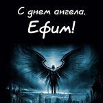 Прикольные картинки на именины Ефима с днём ангела