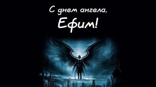 Прикольные картинки на именины Ефима с днём ангела (10)