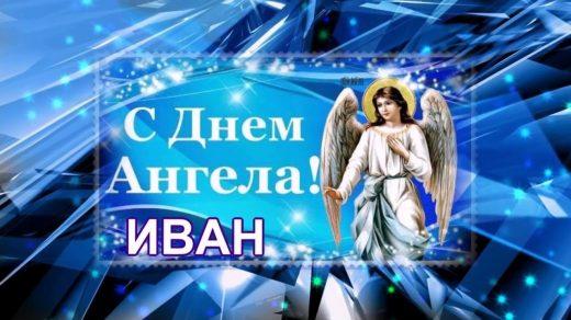 Прикольные картинки на именины Ивана с днём ангела (11)