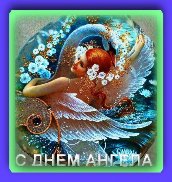 Прикольные картинки на именины Игнатия с днём ангела (2)