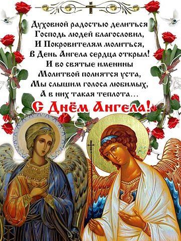 Прикольные картинки на именины Игнатия с днём ангела (3)
