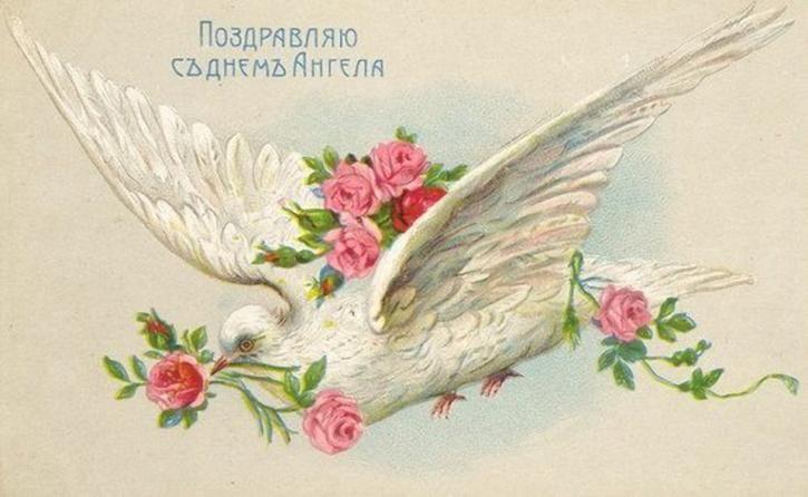 Прикольные картинки на именины Игнатия с днём ангела (6)