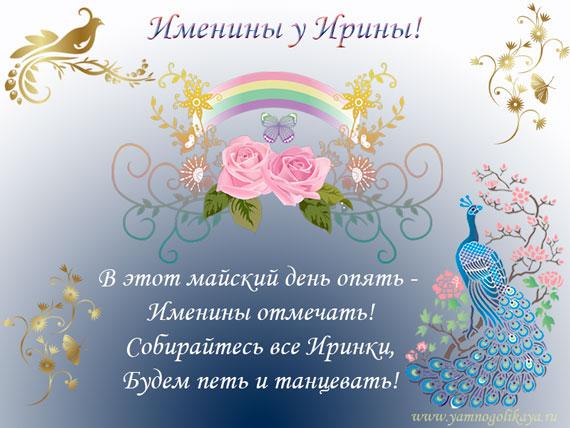 Прикольные картинки на именины Ирины с днём ангела (1)