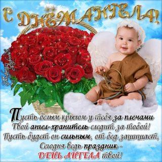 Прикольные картинки на именины Ирины с днём ангела (11)