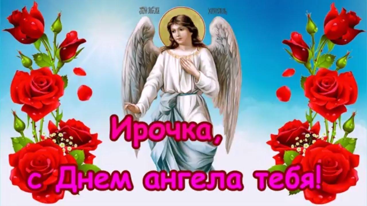 Прикольные картинки на именины Ирины с днём ангела (12)