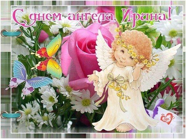 Прикольные картинки на именины Ирины с днём ангела (14)