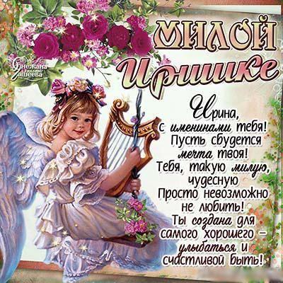 Прикольные картинки на именины Ирины с днём ангела (3)