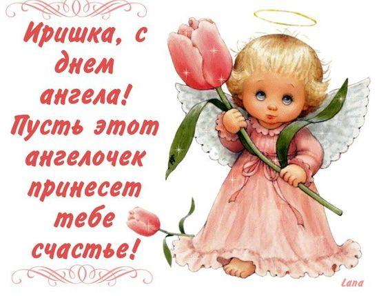 Прикольные картинки на именины Ирины с днём ангела (4)