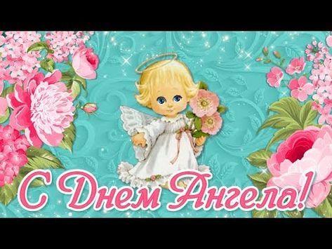 Прикольные картинки на именины Ирины с днём ангела (5)