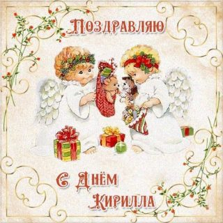 Прикольные картинки на именины Кирилла с днём ангела (13)