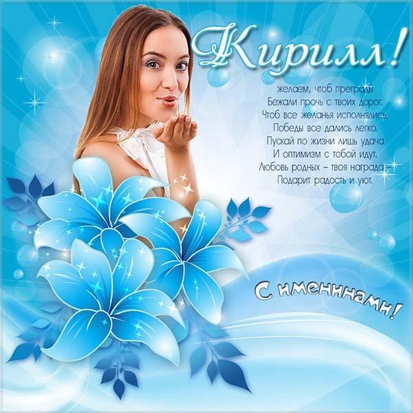 Прикольные картинки на именины Кирилла с днём ангела (14)