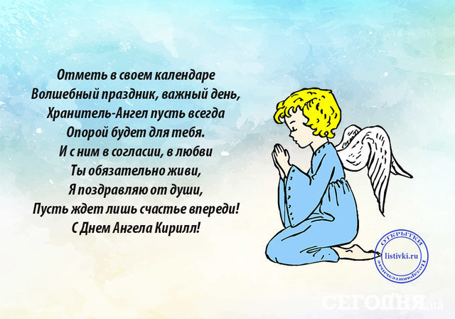 Прикольные картинки на именины Кирилла с днём ангела (3)