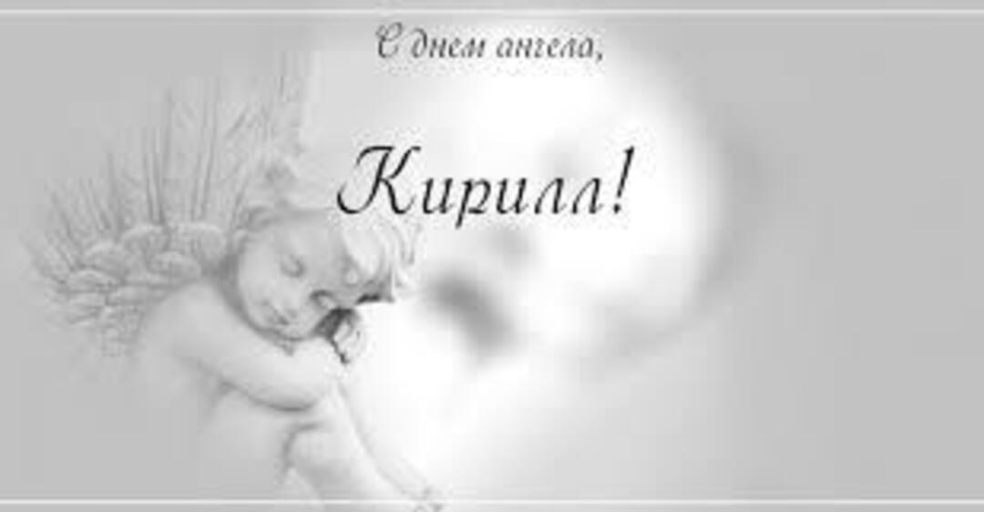 Прикольные картинки на именины Кирилла с днём ангела (8)