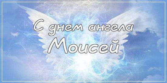 Прикольные картинки на именины Моисея с днём ангела (2)